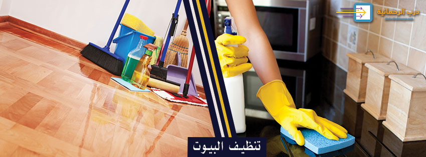 تنظيف المنازل