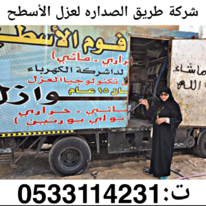 سيارة سيارة عزل الفوم تحت اشراف امرأه سعوديهالفوم
